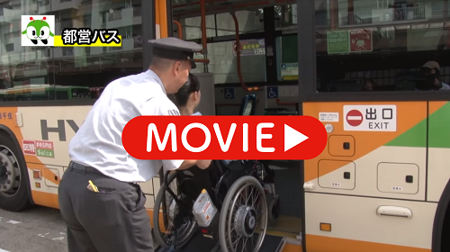 車いすで都バスに乗り込んでいる画像