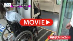 車いすウォーカーのゆりかもめ乗車動画のサムネイル