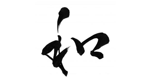 「和」の文字の画像