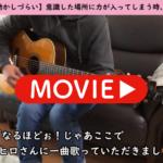 ギターの弾き方のサムネイル画像