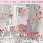 マエシマくんが苦労したモザイク作業がどんなものだったかを示した画像