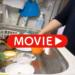 【片手がうごかない】片手で上手に食器を洗うポイントは、止めることと回すこと。